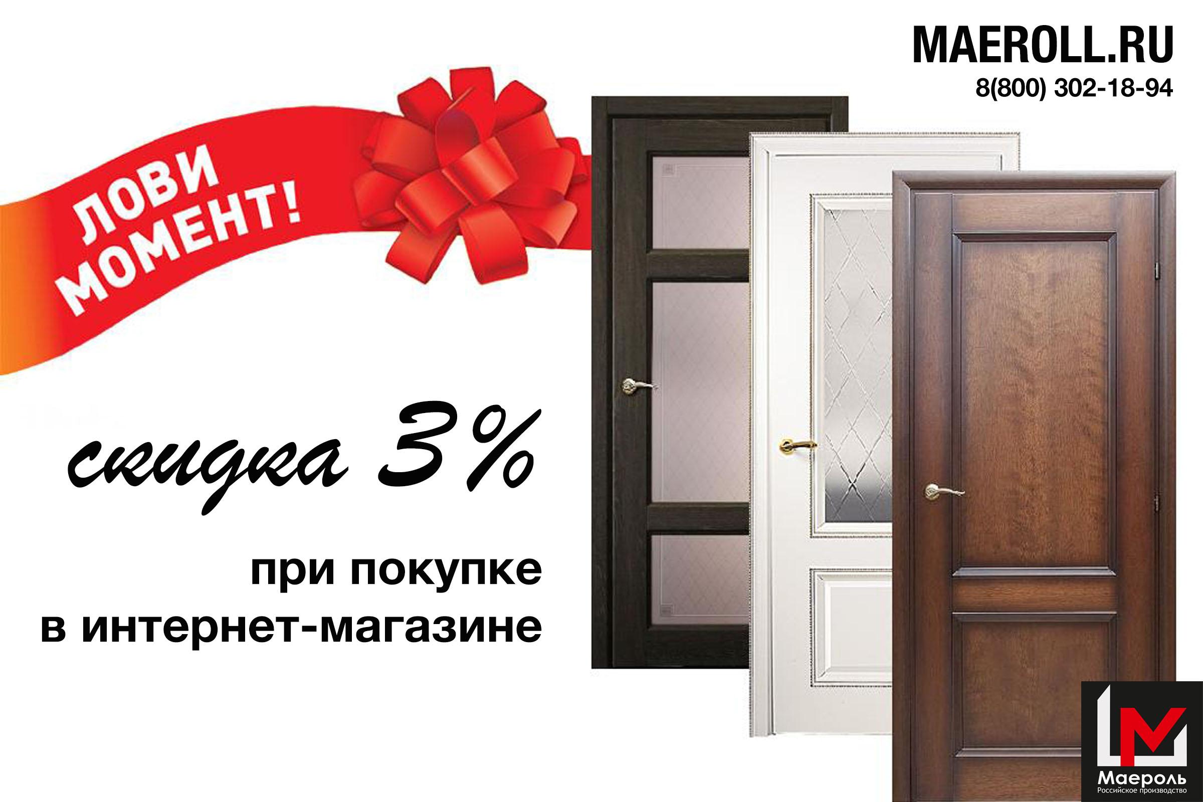 Скидка 3% на двери