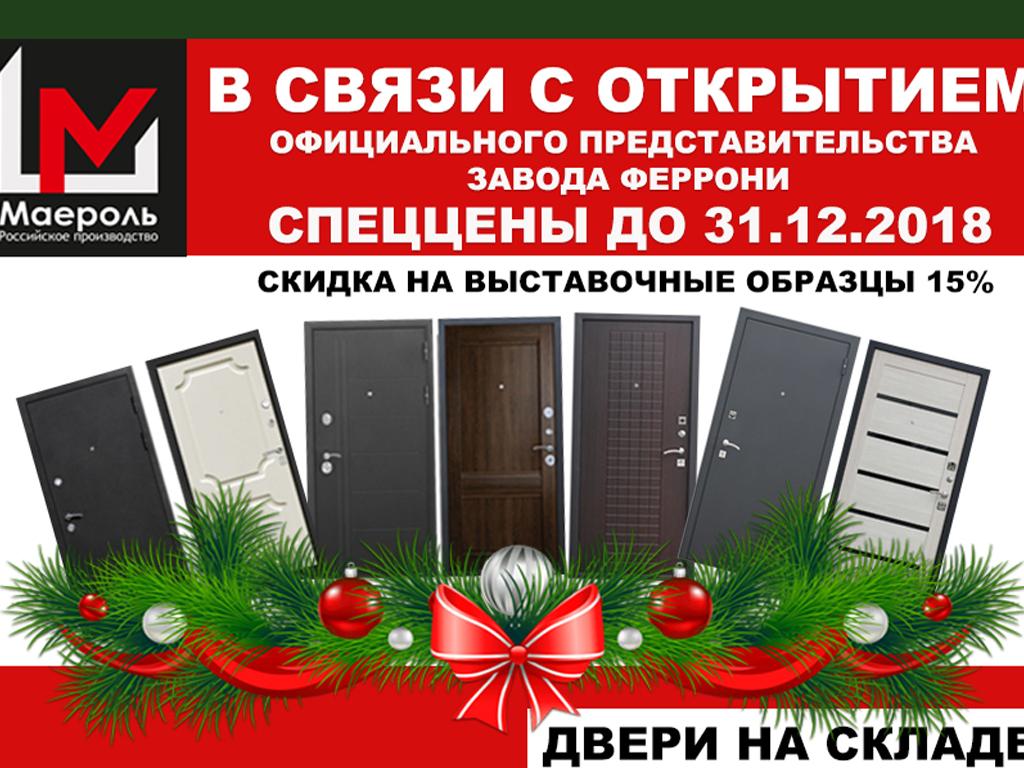 Скидка на двери в размере 15% во Владимире